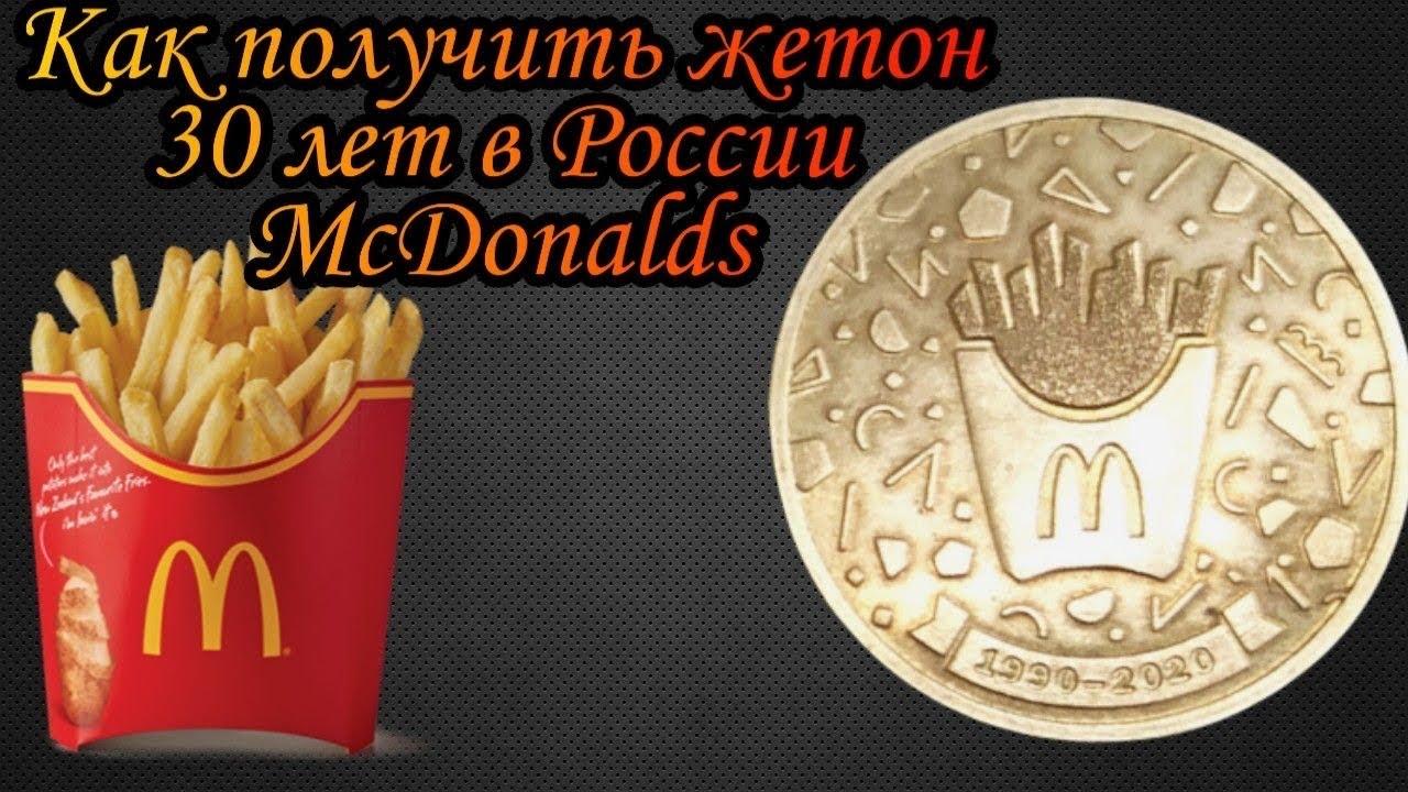 В макдональдсе дали монетку скачать песню bada kopa boka badi