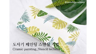 도자기 페인팅 스텐실 기법_Ceramic paintin…