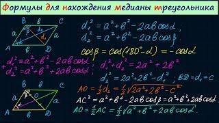 Формулы для медианы треугольника(Формулы для медианы треугольника через его стороны и угол между ними. Геометрия 7-11 классы. Дистанционные..., 2015-10-01T14:50:58.000Z)