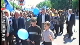 Мариуполь - 01.05.Архив