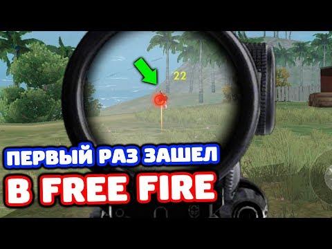 ПЕРВЫЙ РАЗ В FREE FIRE!