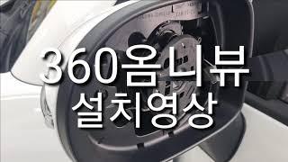 [DIY]옴니뷰/어라운드뷰/초보자들도 주차쉽게!!