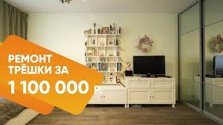 Капитальный ремонт 3-х комнатной квартиры 60 м2 СК БлагоДать