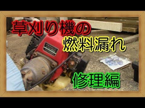 燃料 草刈り機