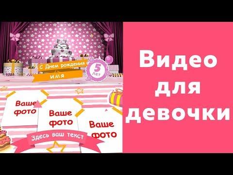 """""""С Днем рождения"""" видео из фото для девочки: пример, заказать"""