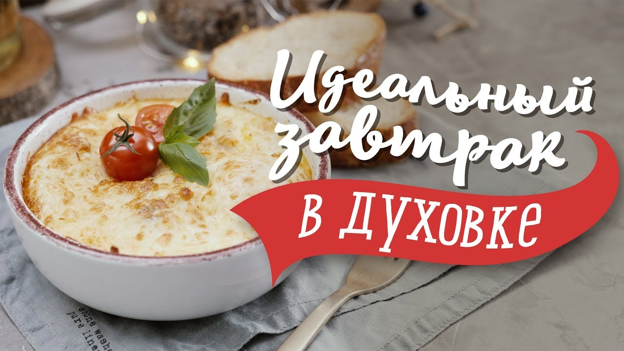 Завтрак в духовке за 15 минут [Рецепты Bon Appetit]
