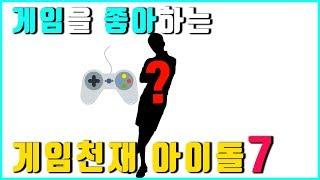 "Seven ""K-POP IDOLs"" that love games (ENG SUB)"