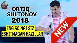 Ortiq Sultonov 2018 Eng so`ngi siz eshitmagan hazillar