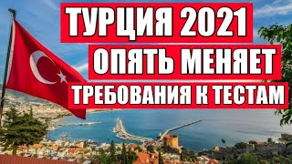 Турция 2021 Внимание Новые правила въезда для туристов Отдых в Турции 2021 Что творится