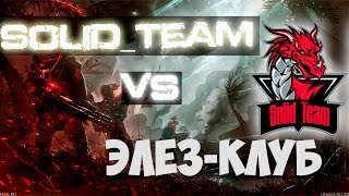 warface   clanwar   солид теам vs элез клуб
