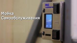 Мойка самообслуживания(Видео обзор мойки самообслуживания для автомоек. Лучшая цена на рынке России. Купить на сайте - http://avd-technology.r..., 2017-01-09T15:57:41.000Z)