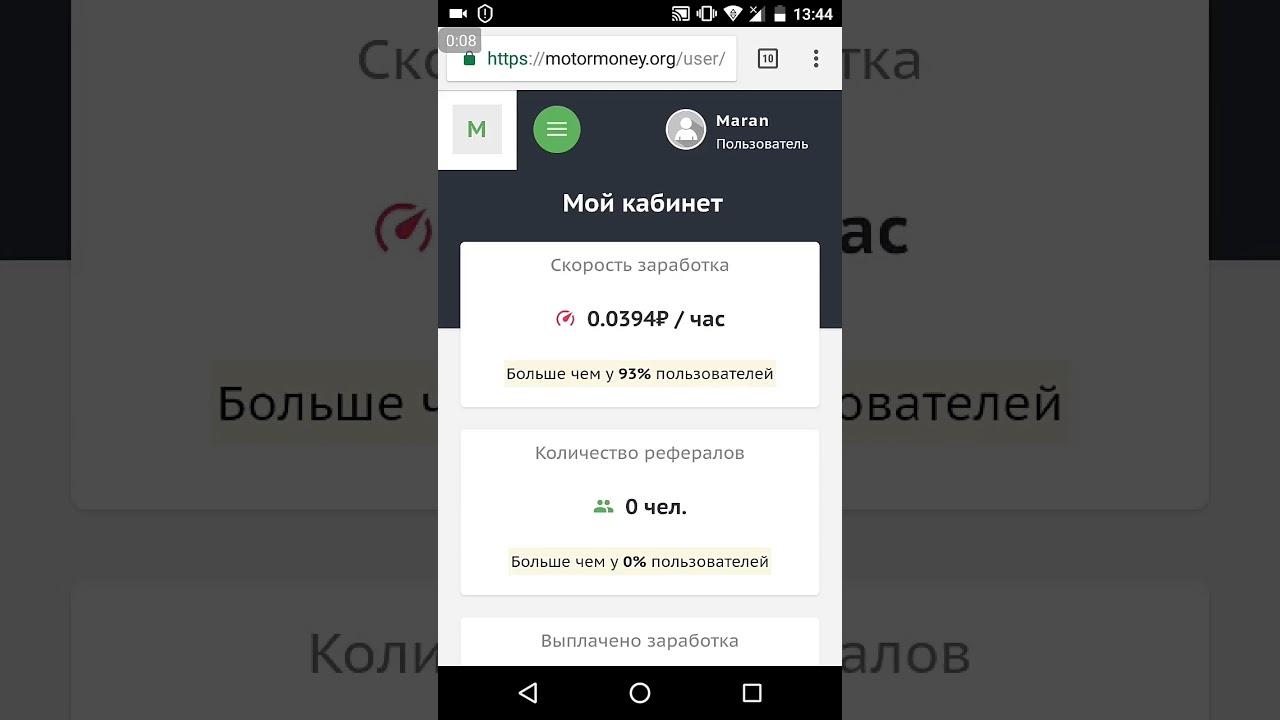 Как Зарабатывать 45 Рублей в День на Автомате? Сайт для Заработка сайт заработка денег на автомате