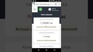 Как Зарабатывать 45 Рублей в День на Автомате? Сайт для Заработка Денег для Подростков