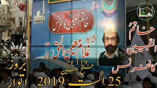Golra Sharif - Upcoming Khatim Un Nabiyeen Conference - On 25 August 2019 - Promo