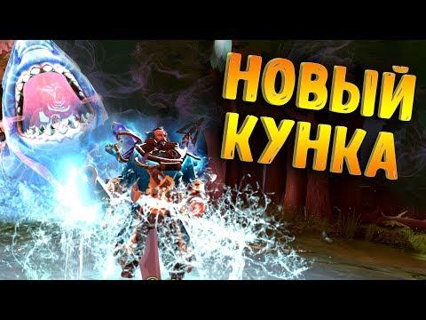 видео: НОВЫЙ КУНКА АКУЛА В ИГРЕ ДОТА 2 - new kunkka shark in dota 2