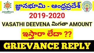 AP JNANABHUMI JVD VASATHI DEEVENA REMAINING AMOUNT FOR ACADEMIC YEAR 2019-2020 GRIEVANCE REPLY   