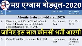 MP PEB 2020 Exam Schedule Calendar | MP Govt Vacancy 2020