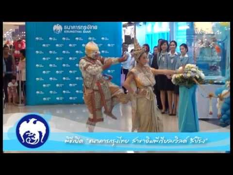 พิธีเปิดธนาคารกรุงไทย สาขาอิมพีเรียลเวิลด์ สำโรง 27.5.56