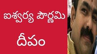 ఐశ్వర్య పౌర్ణమి దీపమ్   karthika pournami  chirravuri foundation devotional family problems puja