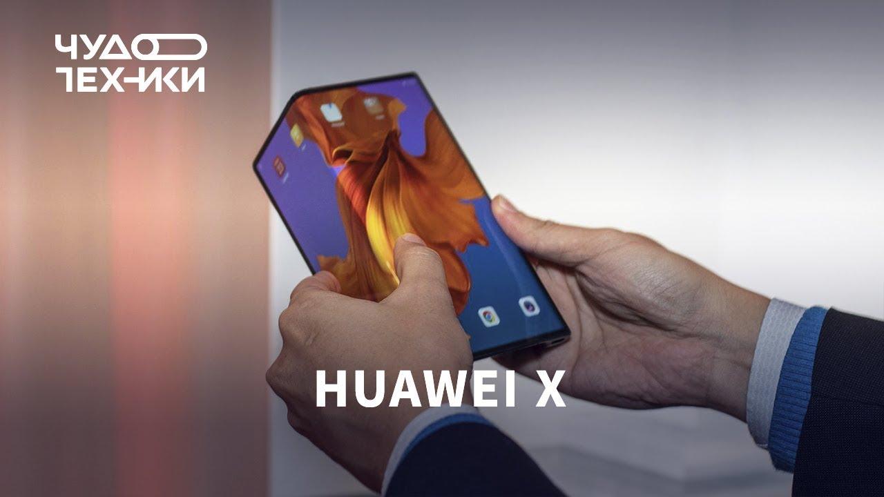 Смотрим Huawei Mate X — гибкий смартфон