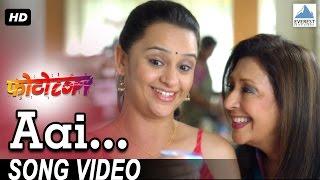 Aai (आई) Song   Photocopy   Latest Marathi Songs 2016   Parna Pethe, Vandana Gupte
