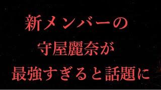 【欅坂46】欅坂46新メンバーの守屋麗奈さんが最強すぎると話題に… これは推すしかないだろ!