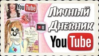 Разворот в ЛД/Кого я смотрю на YouTube ✐