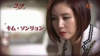 ミセス・コップ2(原題) キム・ソンリョン 動画 7