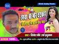 Rangwa ba mor chatkar Holi song _ singer shivesh chaubey