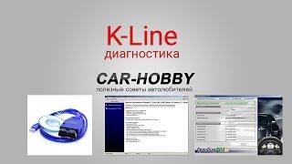 Компьютерная диагностика Калина (kkl vag-com)