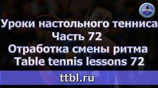 #Уроки настольного тенниса  Часть 72 Отработка смены ритма
