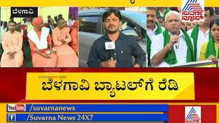 BJP Is All Set To Protest Against Congress-JDS Coalition Govt