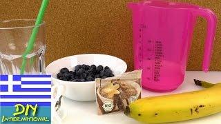 Εύκολη συνταγή για Smoothie Μπανάνας!