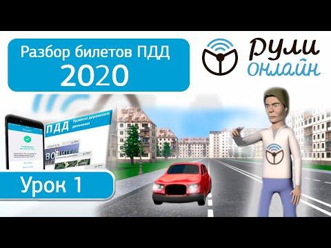 Б 1. Разбор билетов ПДД 2020 на тему  Общие положения ПДД.