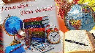 День знаний в разных странах мира. Традиции в мире на 1 сентября.