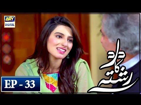 Dard Ka Rishta - Episode 33 - 15th May 2018 - ARY Digital Drama
