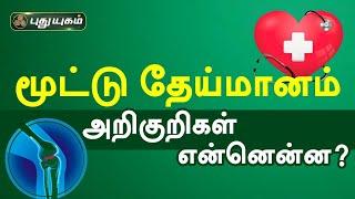 Doctor On Call 29-01-2021 Puthuyugam Tv