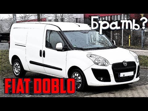 Стоит ли покупать Fiat Doblo - Рабочий Итальянский Жеребец