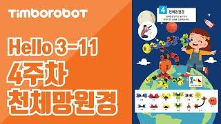 [팀보로봇] Hello 3-11 4주차 천체망원경