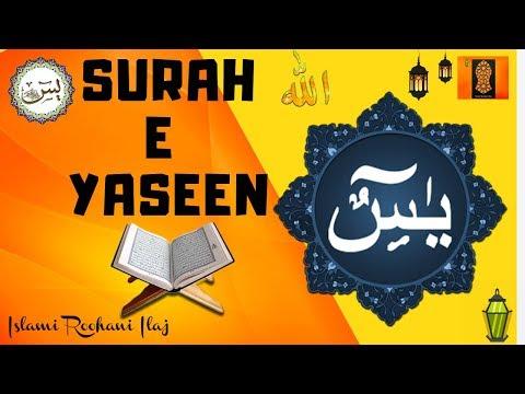 🕋-surah-yaseen-(ya-seen)سورة-يس---beautiful-recitation-|-surah-yasin-11-times-recited|📖