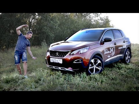 2017 Peugeot 3008 Тест драйв Игорь Бурцев / Новый Пежо 3008 Обзор 2017