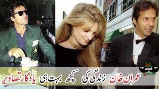 Imran Khan Most Unseen Photos And imran khan speech Last 7 Minutes 29-4-18 Jalsa - Golden Words