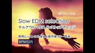 【商用利用可・フィットネスBGM】Slow EDM selection ~ Chill out House music - Nonstop mix ~ BPM105(4106)WHITEBGM