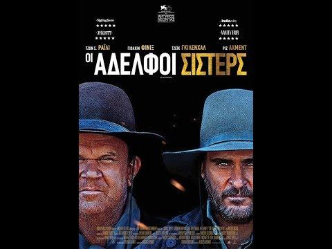 ΟΙ ΑΔΕΛΦΟΙ ΣΙΣΤΕΡΣ (THE SISTERS BROTHERS) - TRAILER (GREEK SUBS)