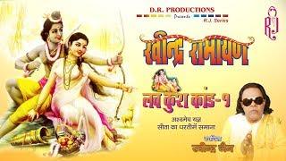 Ravindra Ramayan - Luv Kush Kand   Part 20   Ravindra Jain
