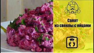 ЛУЧШИЕ РЕЦЕПТЫ ДЛЯ ПОХУДЕНИЯ | Салат из свеклы с яйцами | Вкусные рецепты с фото