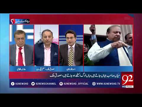 Is Nawaz Sharif Statements Regarding Establishment Beneficial For PMLN ?