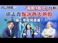 胡孟青:投資者第二季如何部署?| 是否出現「港股A股化」情況? | 香港整體市場表現如何? | 致富解碼第29集