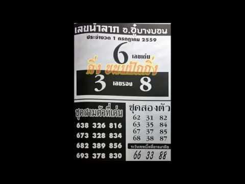 เลขเด็ด 1/7/59 เลขนำลาภ อ.อู๋บางบอน หวย งวดวันที่ 1 กรกฏาคม 2559