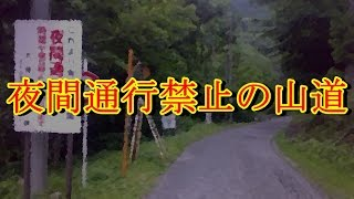 【怖い話】夜間通行禁止の山道